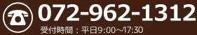 電話番号:072-962-1312