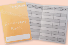 オリジナルノートのサンプル、カラオケの曲名とリモコン番号が書けるノートです。
