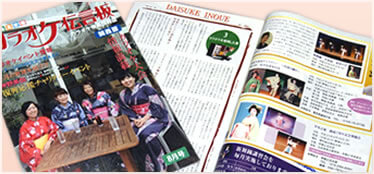雑誌・パンフレットの製作も可能です。